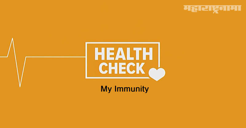 Symptoms, strong immunity, weak immunity, health fitness, Marathi News ABP Maza