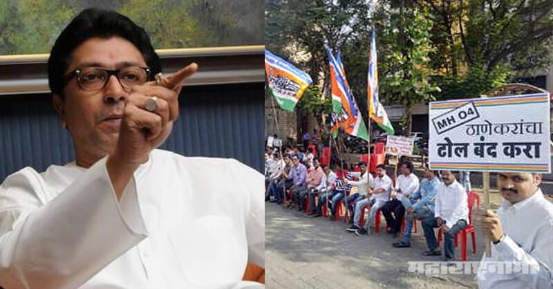 MNS, MNS Leader Avinash Jadhav, Toll Free, Raj Thackeray