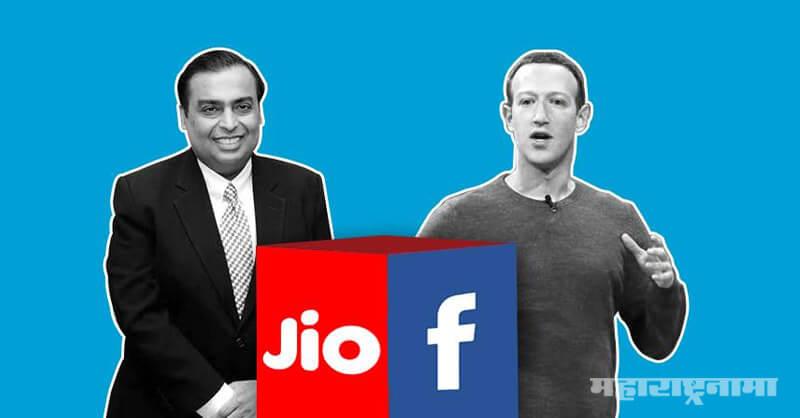Facebook Fuel for India 2020, Mukesh Ambani, Jio, Facebook
