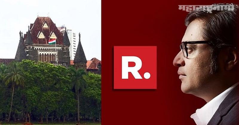Mumbai Police, Republic TV, TRP scam