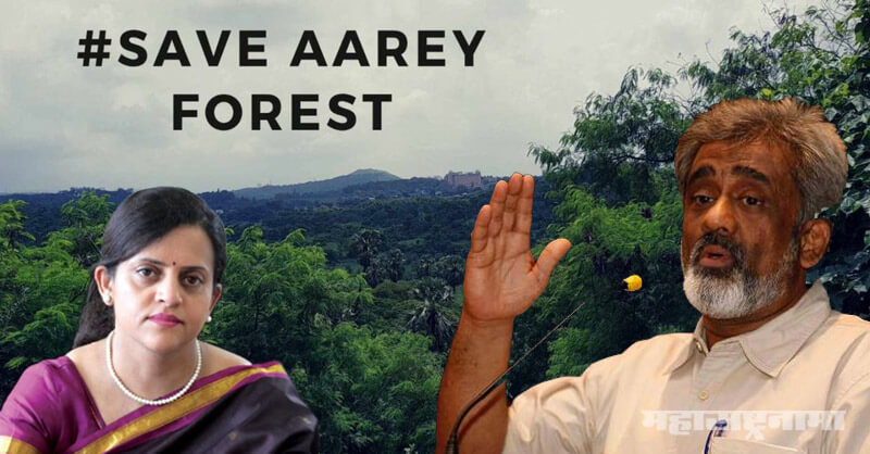 Metro 3 Car shade, Aarey Colony, Ashwini Bhide, Raj Thackeray, Sanjay Gandhi National park, Save Forest, Save Trees