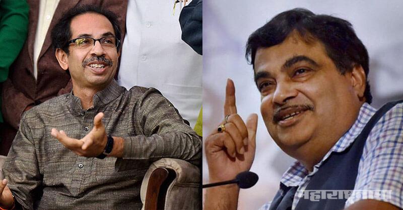 Union Minister Nitin Gadkari, Shivsena, Uddhav Thackeray, Aaditya Thackeray, Vidhansabha Election 2019