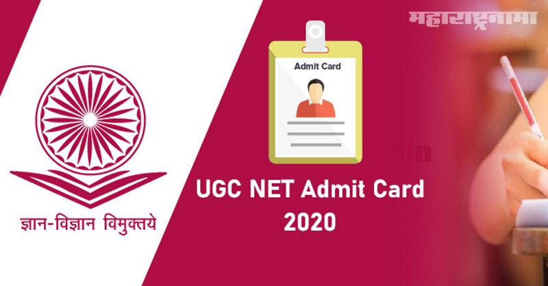 UGC Net 2020 Exam, Admit Card download, NEET Exam, Marathi News ABP Maza