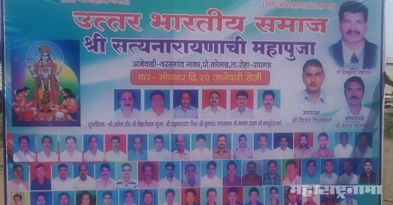 Uttar Bharatiya, Konkan