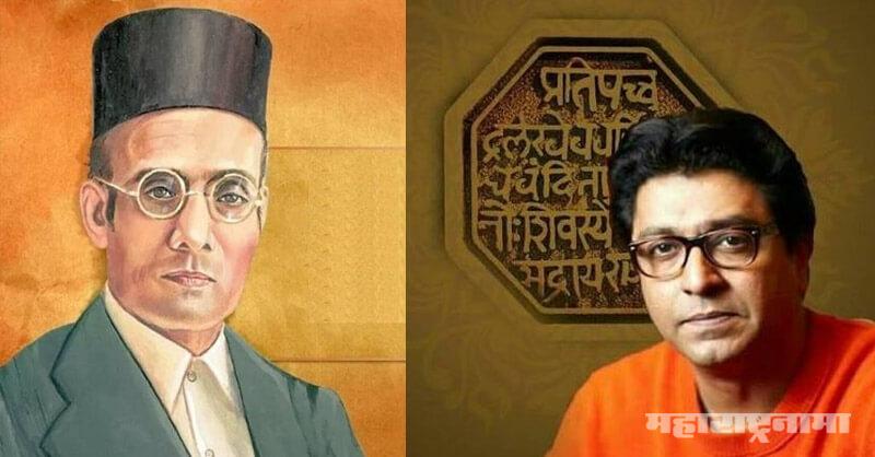Veer Savarkar, MNS Maha Adhiveshan, Raj Thackeray, Amit Thackeray