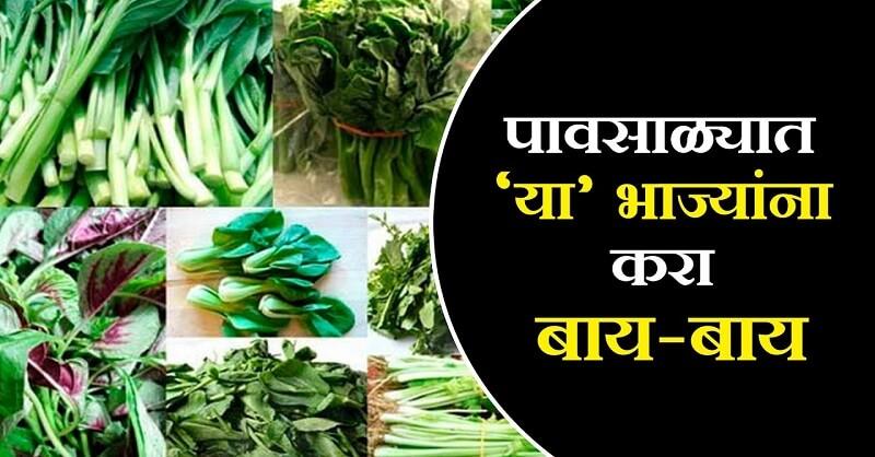 Avoid eating these vegetables in monsoon