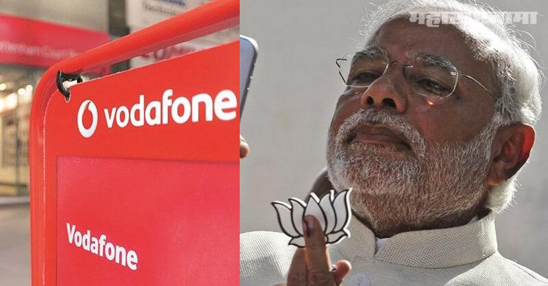 Vodafone ची सरकारविरोधात  आंतरराष्ट्रीय लवादात सरशी | केंद्र २० हजार कोटीच्या कराला मुकणार