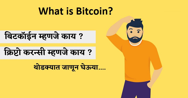 What is bitcoin in Marathi