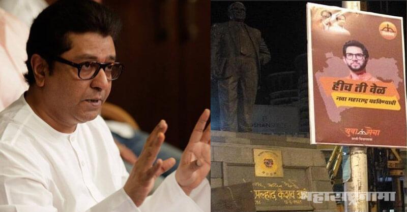 Raj Thackeray, Aaditya Thackeray, Tejas Thackeray, Maharashtra Vidhansabha Election 2019